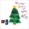 Merry Xmas To You - Single ジャケット写真