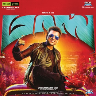Masss (Original Motion Picture Soundtrack) – Yuvan Shankar Raja