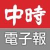 中時電子報 Online Radio