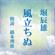 風立ちぬ - 堀辰雄