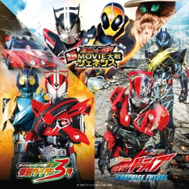 Kamen Rider Series 2015 Movie Theme Songs by Various Artists on iTunes