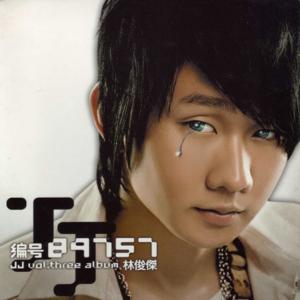 JJ Lin - 一千年以後