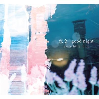 Koibumi / Good night - EP - Every little Thing