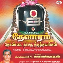 Paayum Maalvidai (Thirukkachchiekambam)