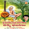 Sri Venkayya Swamy Bhajana Geethalu Chekka Bajanalu