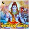 Namashivaya Pahimam