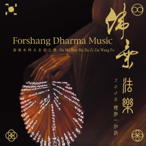 群星 - Lee Sun-Don: Forshang Dharma Music
