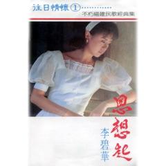 往日情懷, Vol. 1: 思想起 (不朽福建民歌經典集) [修復版]