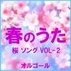 春のうた 桜 ソング オルゴール作品集 VOL-2 ジャケット写真
