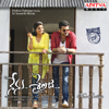 Nenu Sailaja (Original Motion PIcture Soundtrack)
