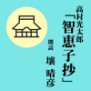 �村 光太郎 - 智恵子抄 アートワーク