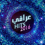 Iraqi Hits 2016 - Various Artists - Various Artists