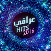 Iraqi Hits 2016 - Various Artists - Various Artists