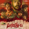 Darling 2 Original Motion Picture Soundtrack EP