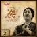 Umm Kulthum - Baed Anak (Remastered)