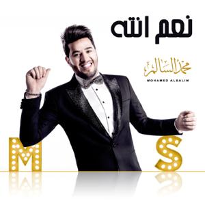 Mohamed Alsalim - Naam Enta