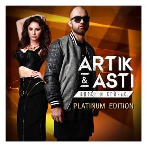Artik & Asti - Сто причин
