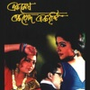 Ek Megh Ek Rode Ek Bristi (Original Motion Picture Soundtrack)