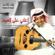 Rashed Al Majid - Aghani Ala Al Oud, Pt. 3