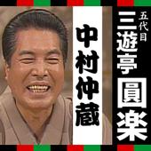 三遊亭圓楽「中村仲蔵」