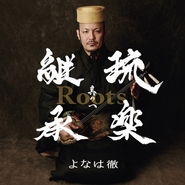 Roots - Ryugakukeishyo No.1 | よなは徹