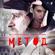Method Titles - Ryan Otter