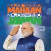 Krishna Beura & Abhishek Kumar - Mera Desh Hai Mahaan Mera Desh Hai Jawan  Single Album