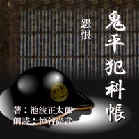 怨恨 (鬼平犯科帳より): 鬼平犯科帳より