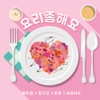 Cook For Love - Single, K.Will, Junggigo, Jooyoung & Brother Su