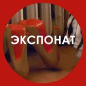 Экспонат - Leningrad