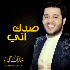 Mohamed Alsalim - Balah Balah