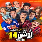 Elfakr We El Gadana - Ah Ya Zahr-1 - Ahmed Sheeba - Ahmed Sheeba