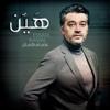 Essam Kamal - Hayen artwork