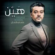 Hayen - Essam Kamal - Essam Kamal