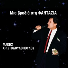Mia Vradia Sti Fantasia