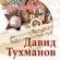 День Победы - Лев Лещенко