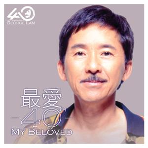 林子祥 - 最愛 40 - Beloved 40
