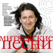 Митяевские песни, Ч. 1