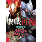 ぱちんこ CR聖戦士ダンバイン オリジナルソング