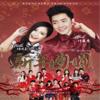 新年团圆 - Nick Chung & Stella Chung