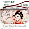 Choo Choo Loves K-Drama Music Box ジャケット写真