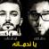 Ya Nadmanah - Khalid Al Nader & Zayed Al Saleh
