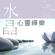 紫水晶: 喜樂 - Noble Band