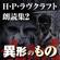 H・P・ラヴクラフト 朗読集2 「異形のもの」 - H・P・ラヴクラフト