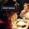 Ленинград - Отпускная обложка