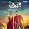 Jilla Original Motion Picture Soundtrack EP