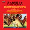 Gang Chen & Zhanhao He: The Butterfly Lovers Piano Concerto - Gexin Chen: Popular Songs - 香港管弦樂團 & Kenneth Schermerhorn