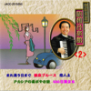 Koibito yo by Accordion - Ryozo Yokomori