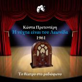 Κώστα Πρετεντέρη – Η νύχτα είναι του Λεωνίδα (Το θέατρο στο ραδιοφωνο) [1961] - EP