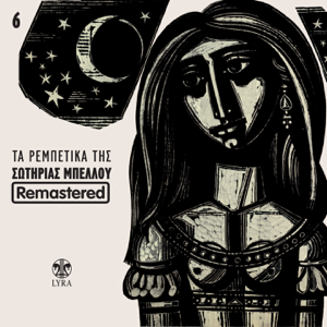 Sotiria Bellou - Ta Rempetika Tis Sotirias Bellou, Vol. 6 (Remastered)